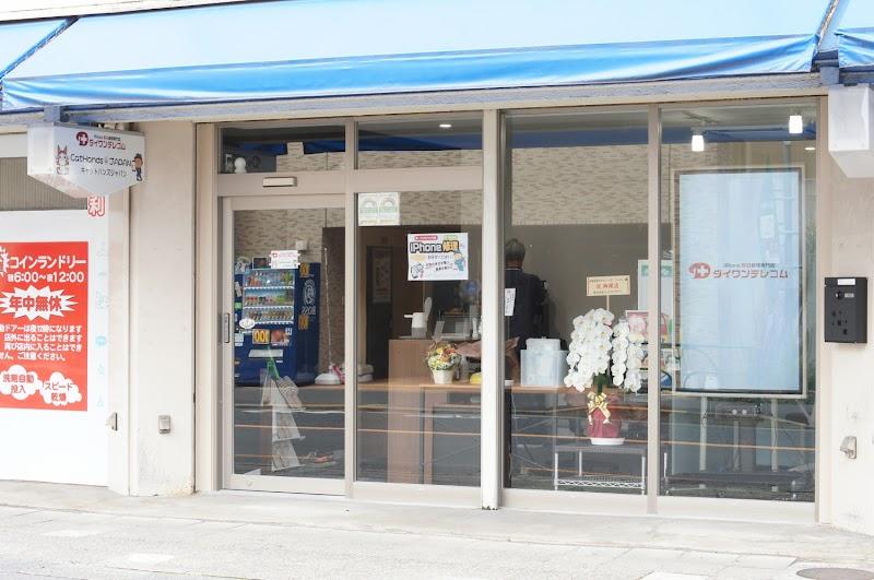 iPhone修理のダイワンテレコム 田無エリア店