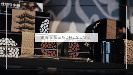 DHL Express ServicePoint - Fuchu Service Centre