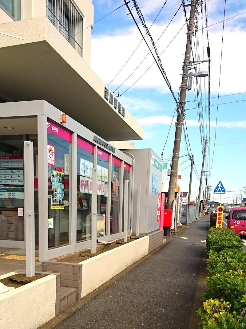 愛川郵便局 (神奈川県愛川町角田 郵便局 / 郵便局) - グルコミ
