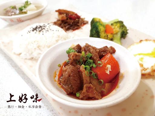 上好味 ─ 熱炒 · 麵食 · 私房套餐