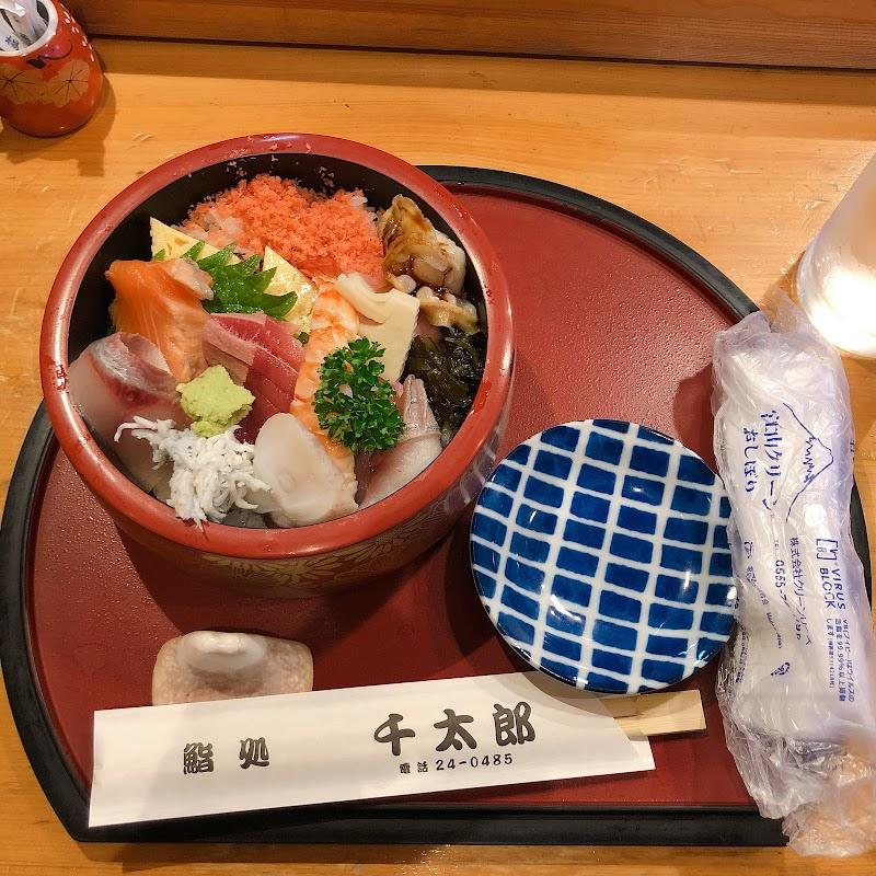 鮨処千太郎 Sentarou