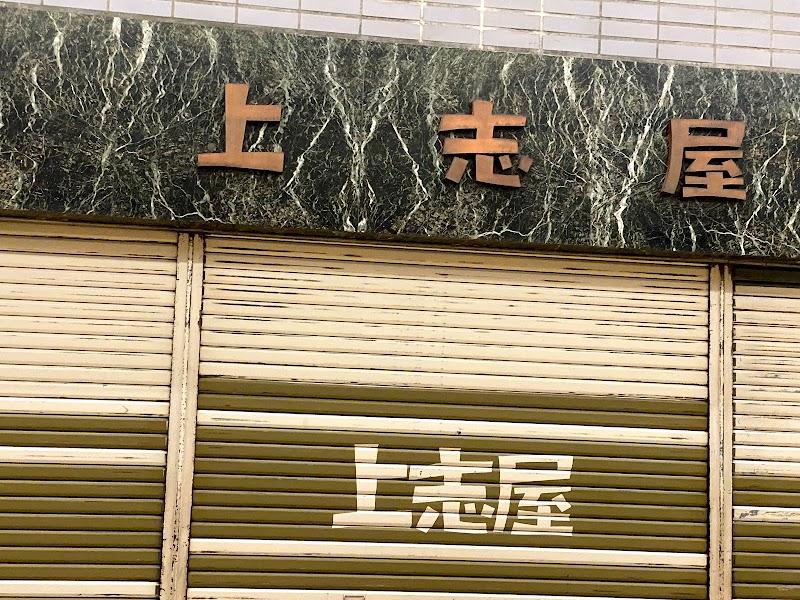 (株)上志屋呉服店