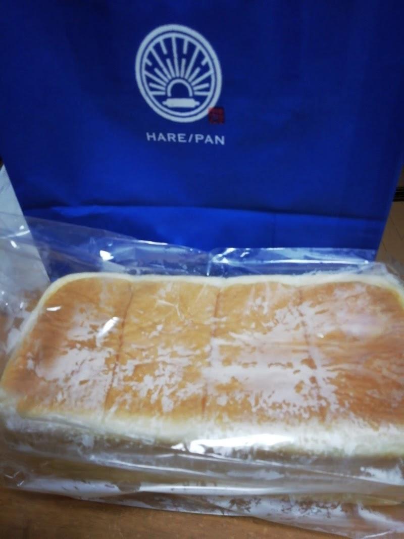 純生食パン工房 HARE/PAN (晴れパン) 【神栖店】