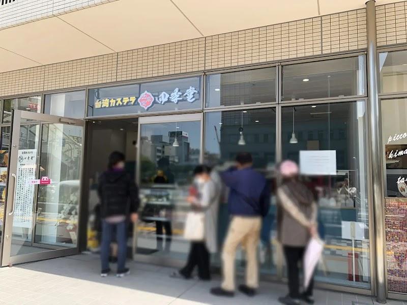 台湾カステラ 四季堂 堺東店