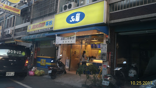 50嵐雲林土庫店