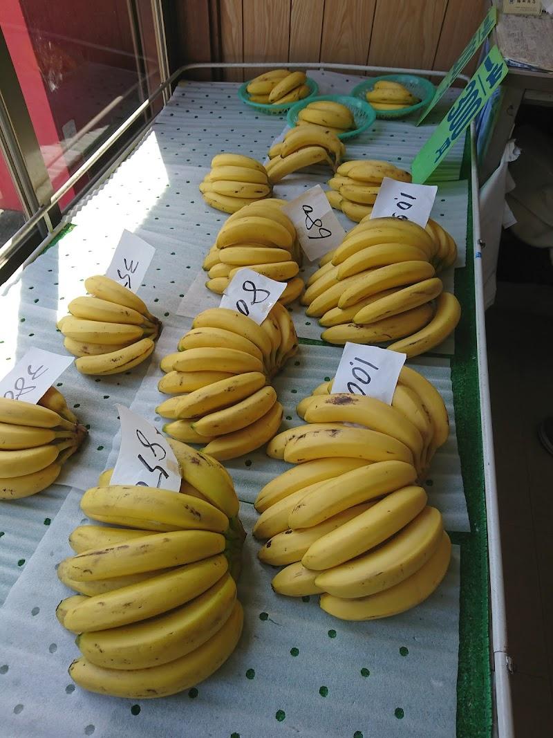 バナナ梅田商店