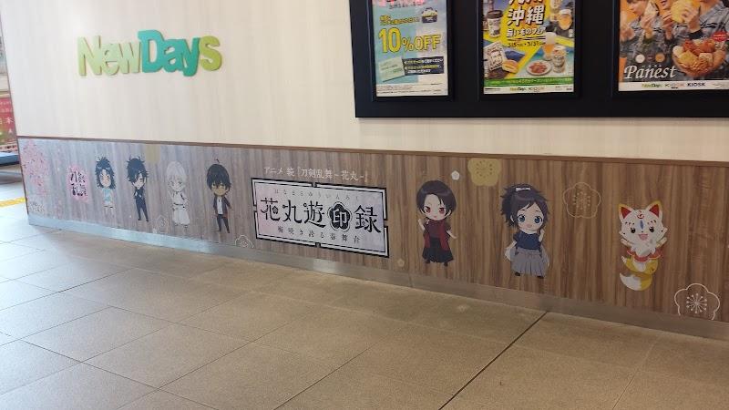 NewDaysミニ 水戸7号