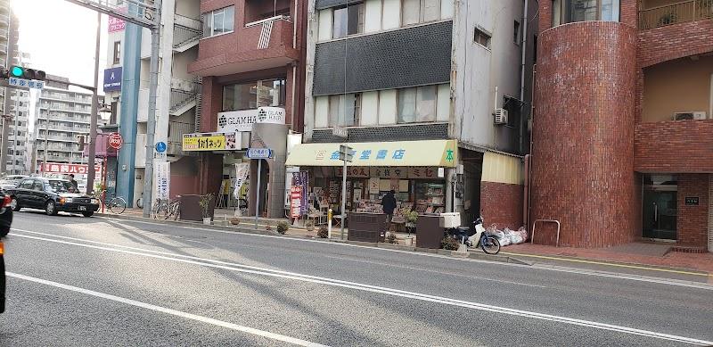 (有)金修堂書店 本店