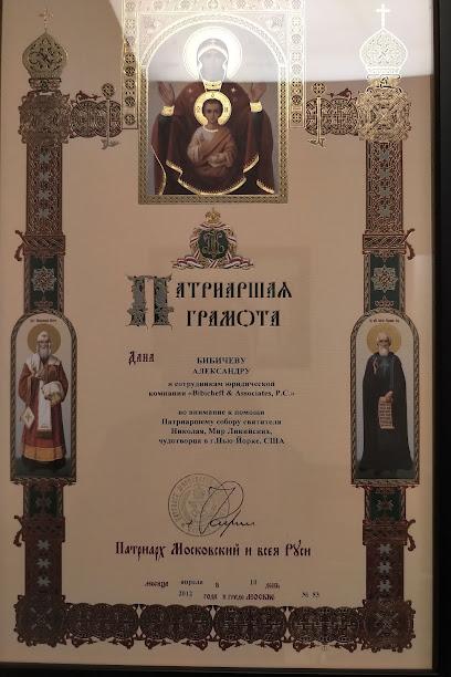 Иммиграционный адвокат Bibicheff & Associates PC: Александр Бибичев