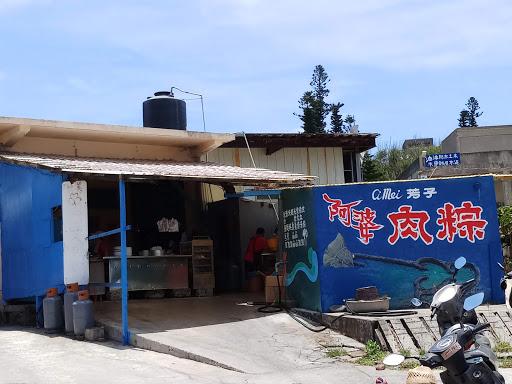 七美漁村餐廳