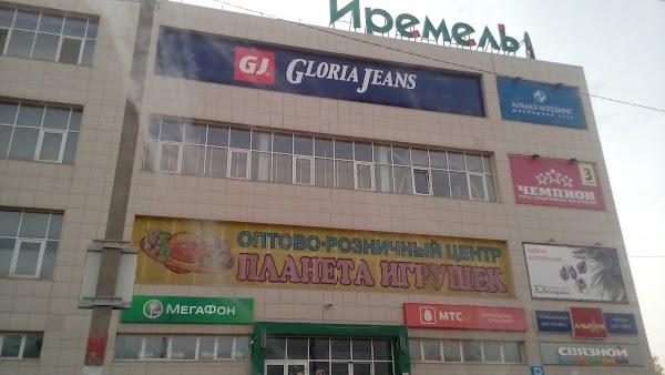 Торговый центр «Иремель» в городе Туймазы, адрес, телефон, отзывы ... 0347cdbf63e