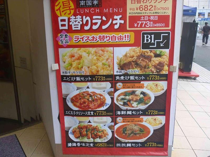 南国亭 町田駅前店