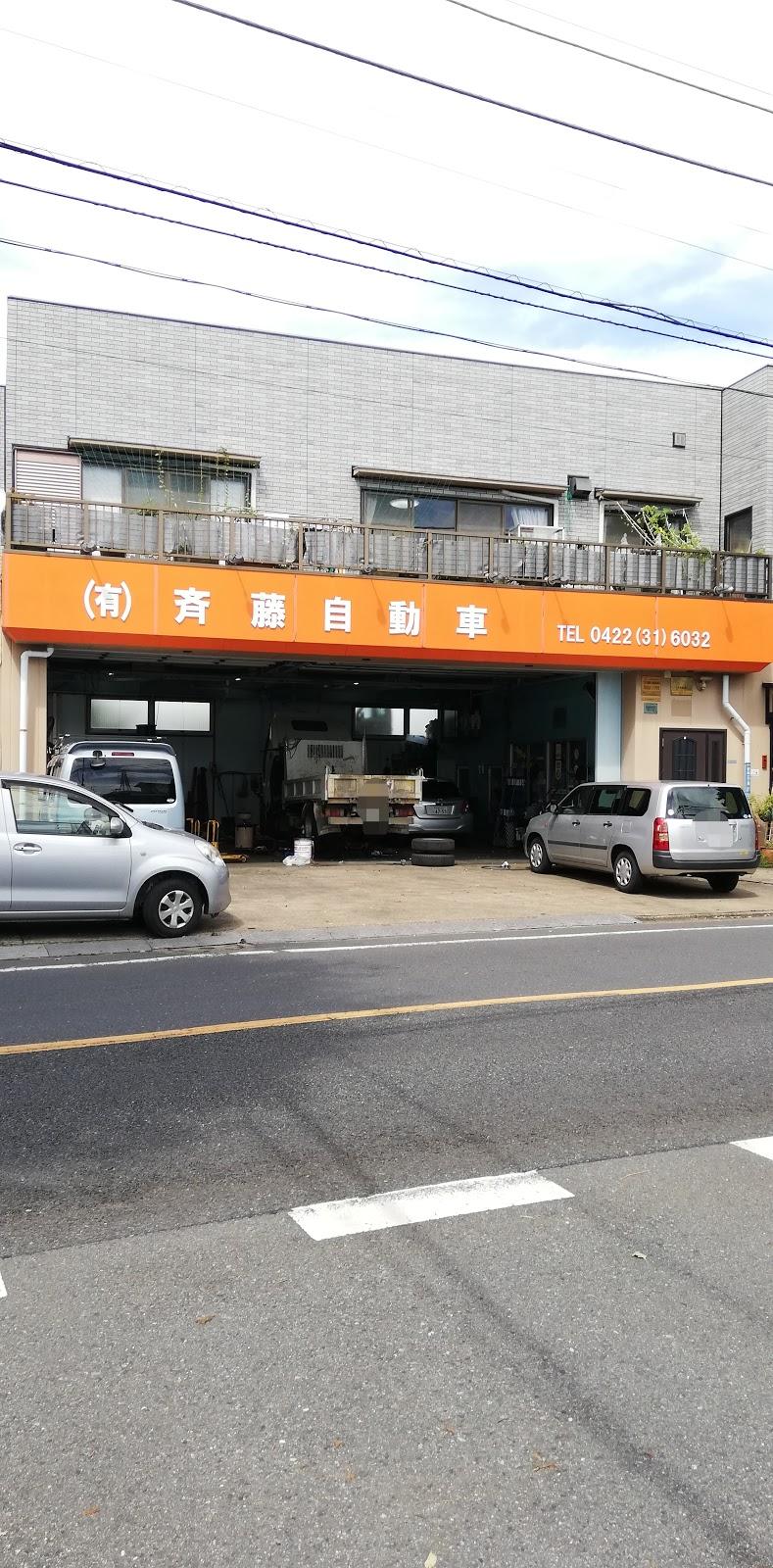 (有)斉藤自動車