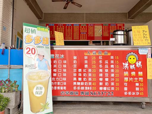 洪媽媽泡沫紅茶站