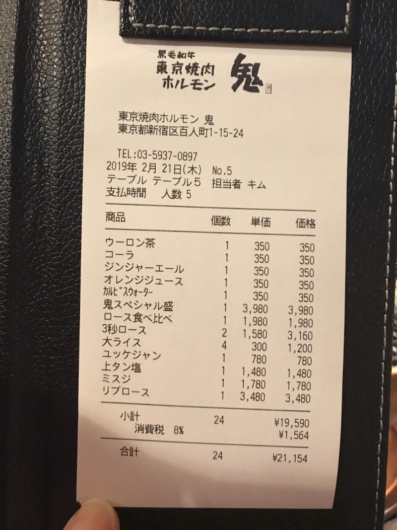 東京焼肉ホルモン 鬼
