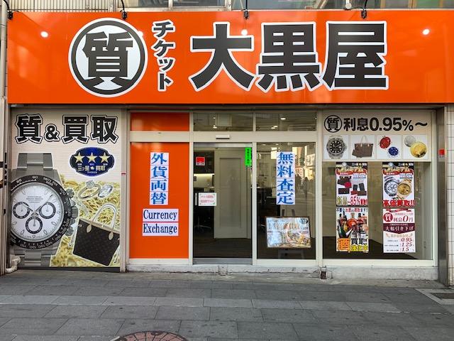 大黒屋 質小倉駅前店