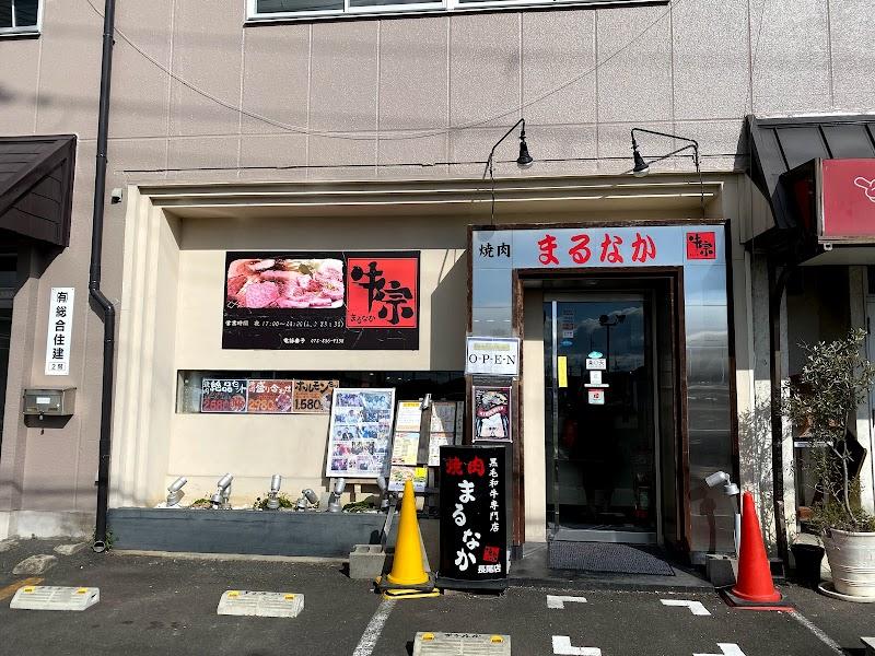 牛宗まるなか 長尾駅前店