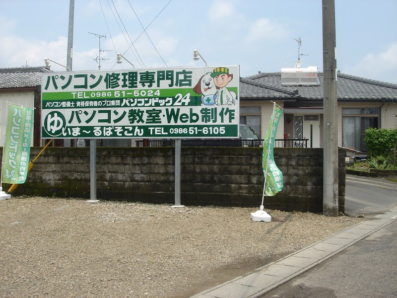 パソコンドック24 宮崎・都城店