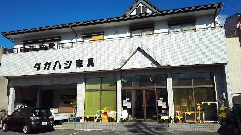 タカハシ家具店