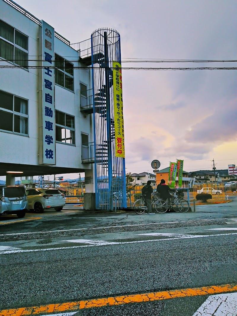 自動車 学校 富士