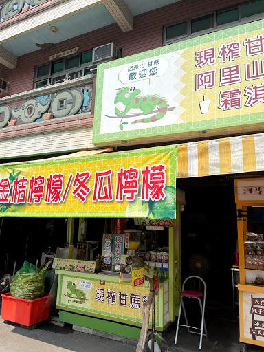 在地老店-白甘蔗汁▪小甘蔗店長