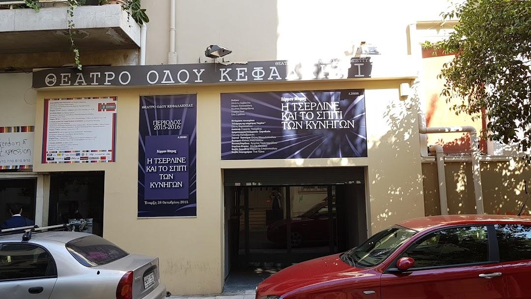 Θατρο οδο Κεφαλληνας