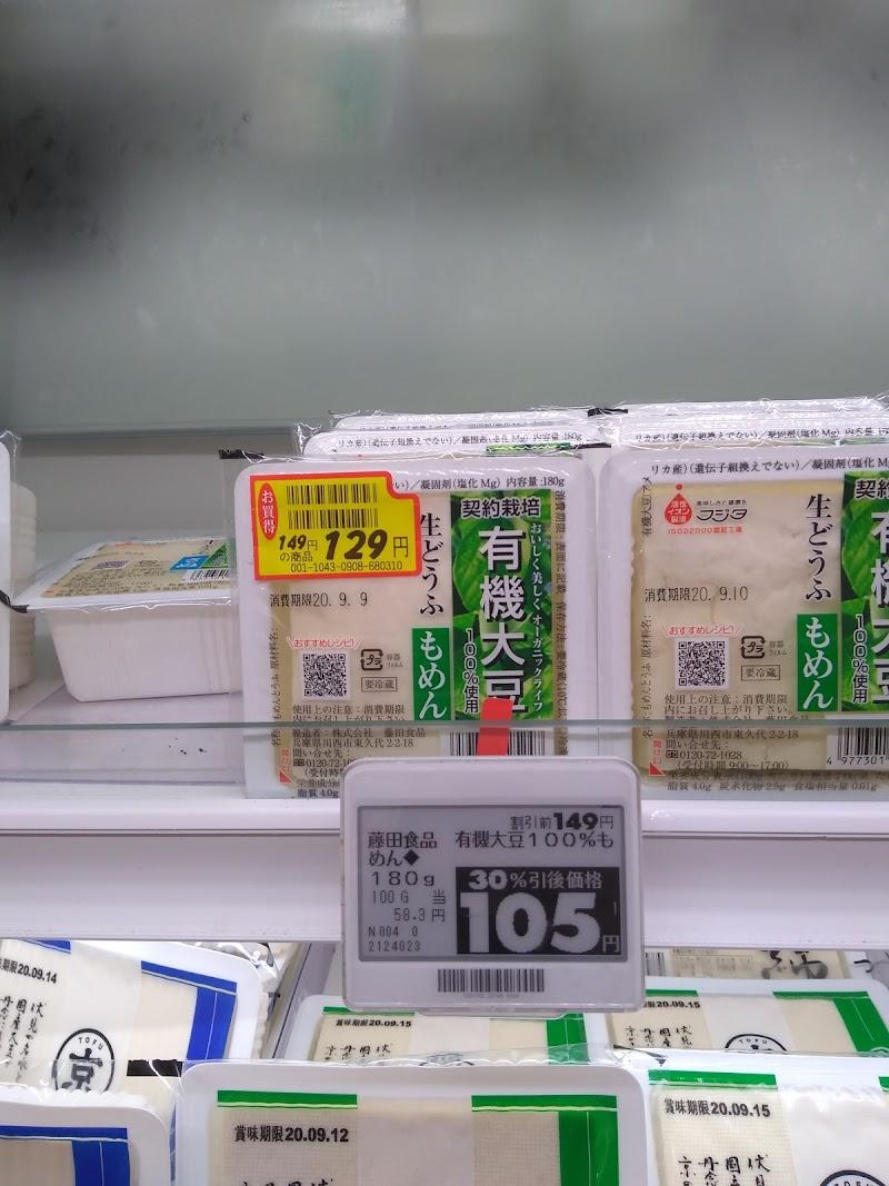 スーパー 伊勢田 マツヤ