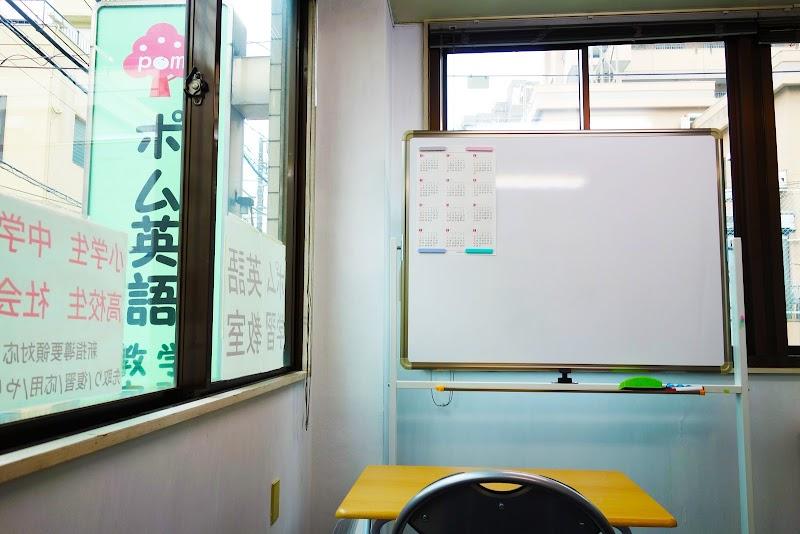 ポム英語学習教室 西馬込校