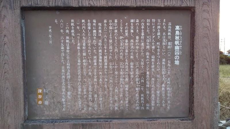 岡部藩陣屋跡 (埼玉県深谷市岡部 史跡) - グルコミ