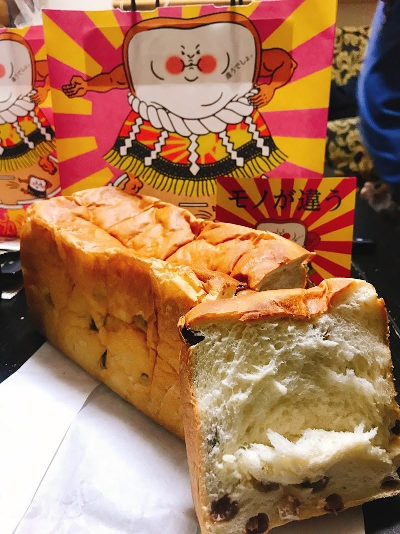 高級 食パン 専門 店 モノ が 違う
