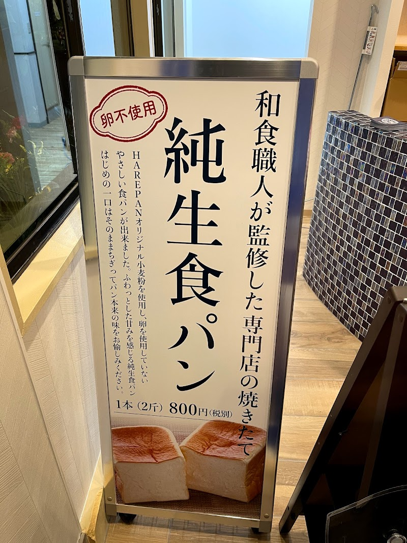 純生食パン HARE/PAN 北千住