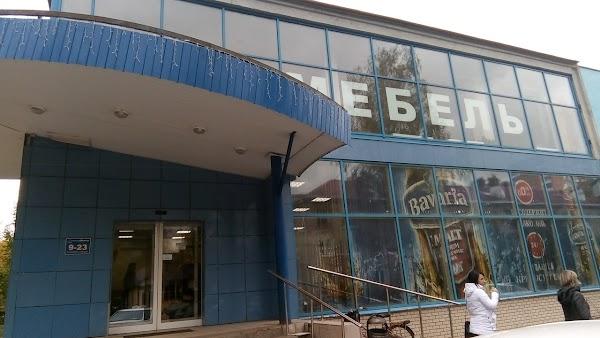 Супермаркет «Супермаркет Волга» в городе Дубна, фотографии