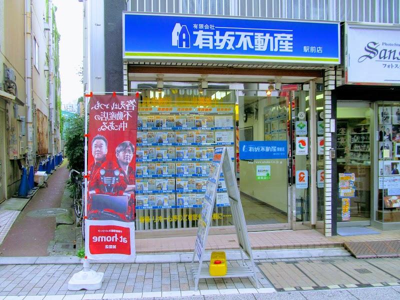 有坂不動産 駅前店
