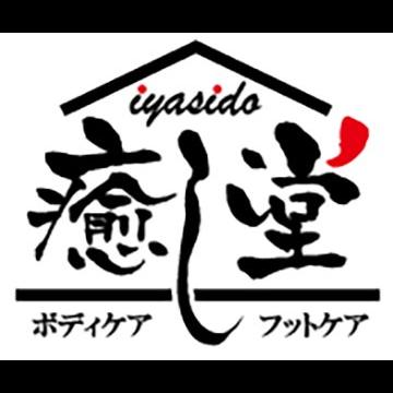 癒し堂 田原本店