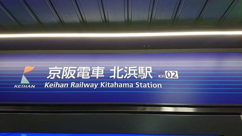 北浜駅(京阪電車)