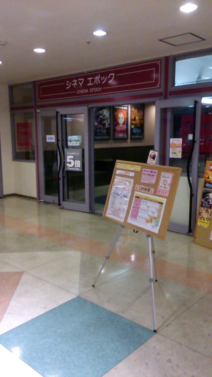 シネマ エポック 倉吉 上映 スケジュール