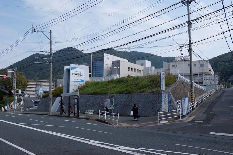 市立 門司 病院 北九州