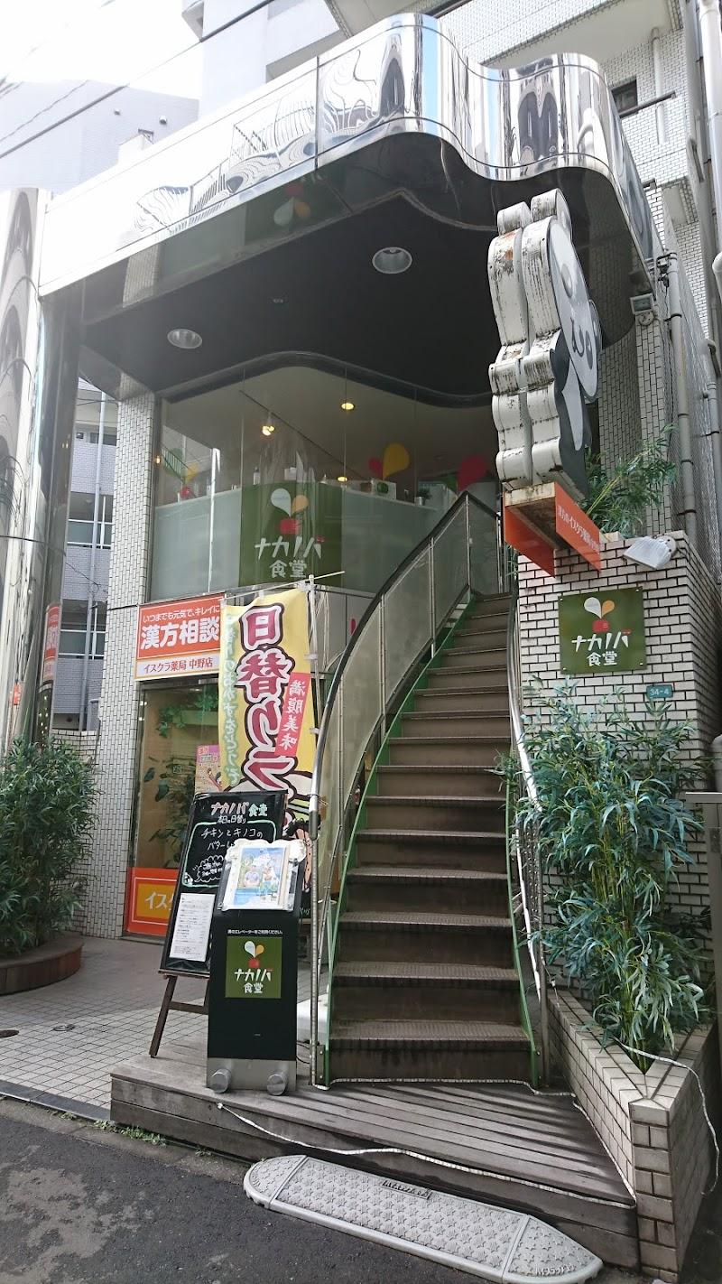 ナカノバ食堂