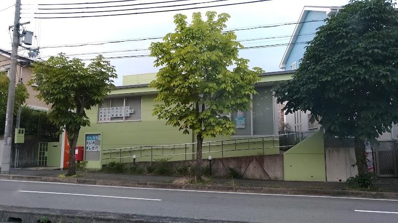 三田弥生が丘郵便局