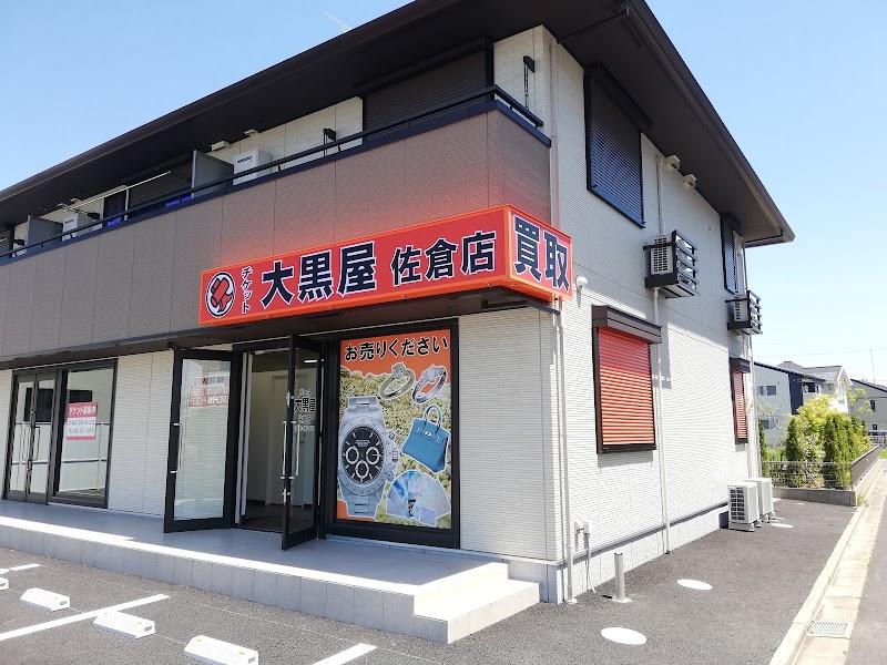 大黒屋 佐倉店