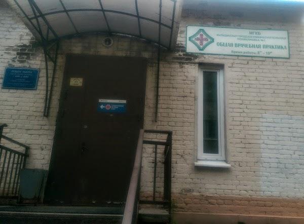 Мытищинская городская клиническая больница детское неврологическое отделение с педиатрическими койками в мытищах.