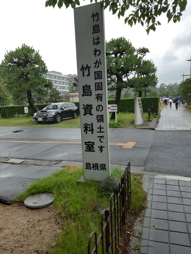 竹島資料室 (島根県松江市殿町 地域歴史博物館 / 博物館) - グルコミ
