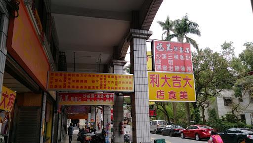 大吉大利美食店