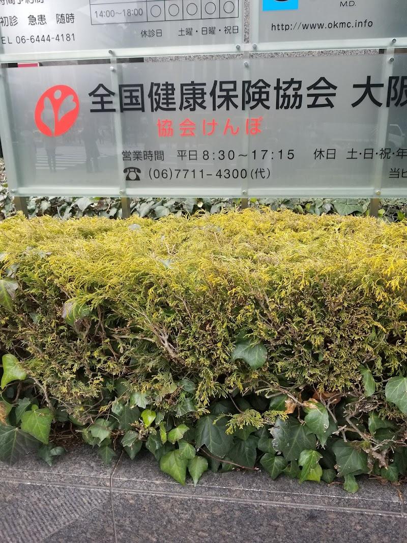 保険 全国 支部 大阪 健康 協会