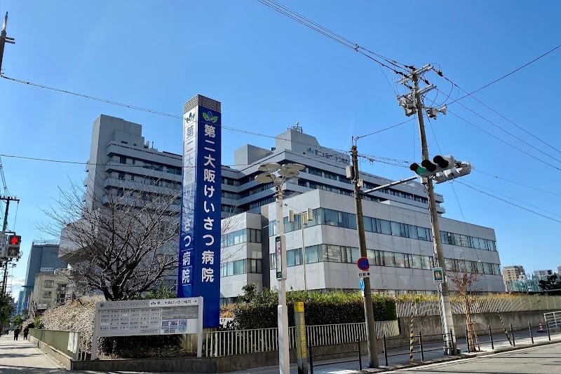 大阪 第 病院 二 警察 クオリティ・インディケーター|大阪警察病院