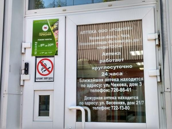 Аптека «Родник» в городе Чехов, фотографии