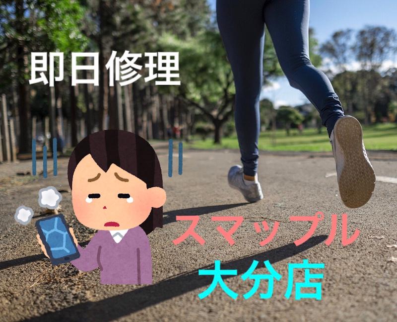 iPhone修理スマップル大分店