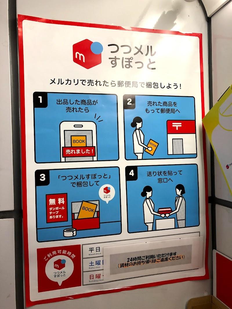 局 ダンボール 郵便