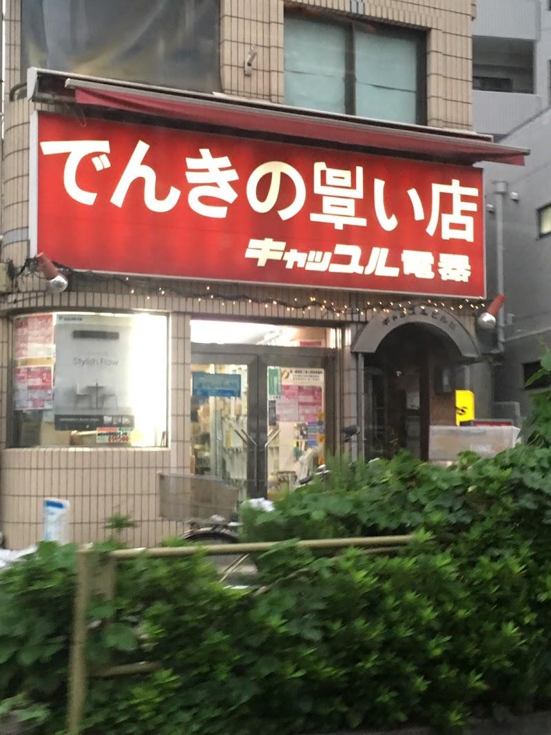 でんきの高い店本店