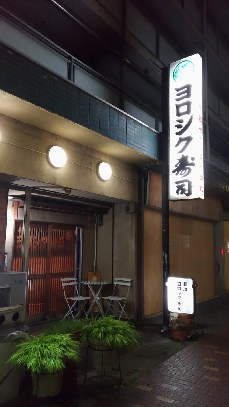 ヨロシク寿司稲城店